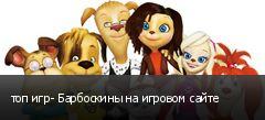 топ игр- Барбоскины на игровом сайте