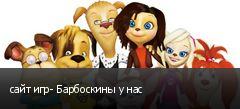 сайт игр- Барбоскины у нас