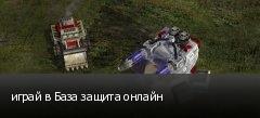 играй в База защита онлайн