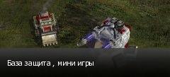 База защита , мини игры