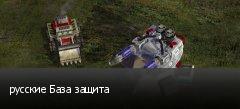 русские База защита