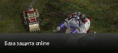 База защита online