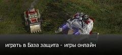 играть в База защита - игры онлайн