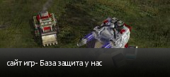 сайт игр- База защита у нас