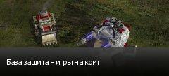 База защита - игры на комп