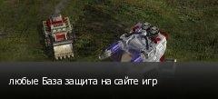 любые База защита на сайте игр