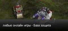 любые онлайн игры - База защита