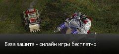 База защита - онлайн игры бесплатно