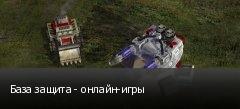 База защита - онлайн-игры