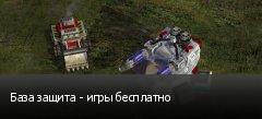 База защита - игры бесплатно