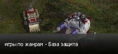 игры по жанрам - База защита