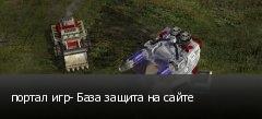 портал игр- База защита на сайте
