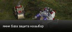 мини База защита на выбор
