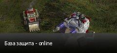 База защита - online