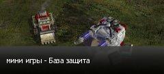 мини игры - База защита