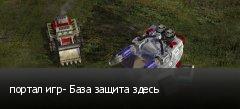 портал игр- База защита здесь