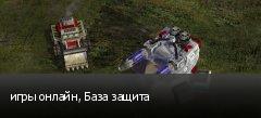 игры онлайн, База защита