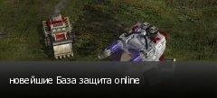 новейшие База защита online
