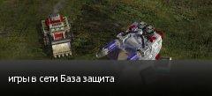 игры в сети База защита