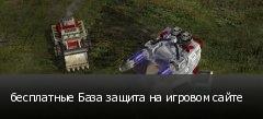 бесплатные База защита на игровом сайте