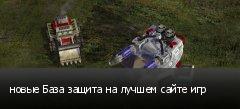 новые База защита на лучшем сайте игр