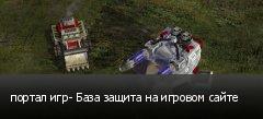 портал игр- База защита на игровом сайте