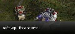 сайт игр - База защита