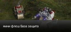 мини флеш База защита