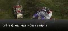 online флеш игры - База защита