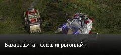 База защита - флеш игры онлайн