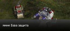 мини База защита