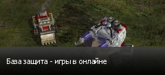 База защита - игры в онлайне