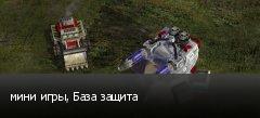 мини игры, База защита