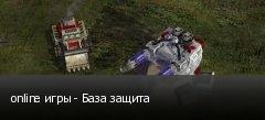 online игры - База защита