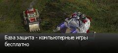 База защита - компьютерные игры бесплатно