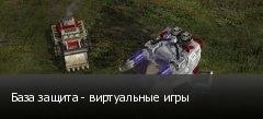 База защита - виртуальные игры