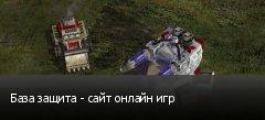 База защита - сайт онлайн игр