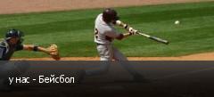 у нас - Бейсбол