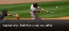 портал игр- Бейсбол у нас на сайте