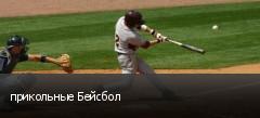 прикольные Бейсбол