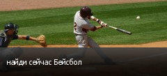 найди сейчас Бейсбол