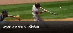 играй онлайн в Бейсбол