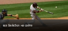 все Бейсбол на сайте