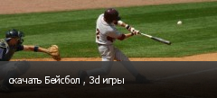 скачать Бейсбол , 3d игры