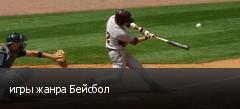 игры жанра Бейсбол