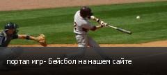 портал игр- Бейсбол на нашем сайте