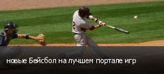 новые Бейсбол на лучшем портале игр