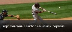 игровой сайт- Бейсбол на нашем портале