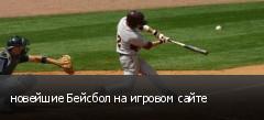 новейшие Бейсбол на игровом сайте