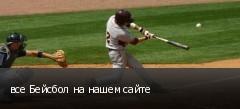 все Бейсбол на нашем сайте